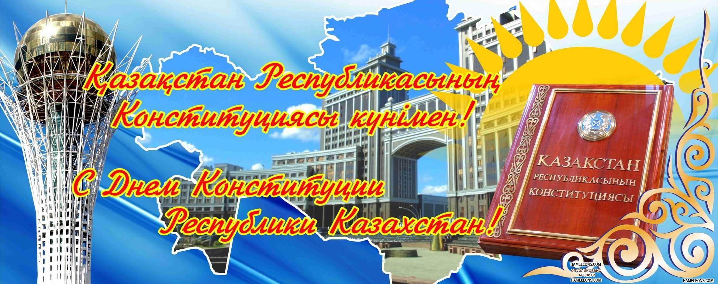 img1989966_konstitutsiya_Kazahstana